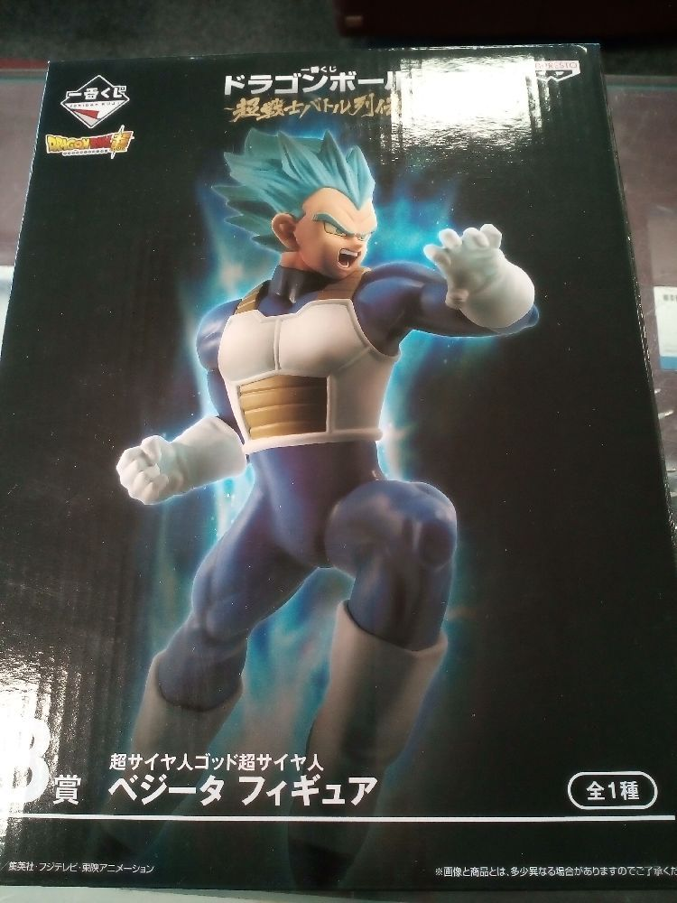 FIGURINE IMPORT VEGETA DRAGON BALL
